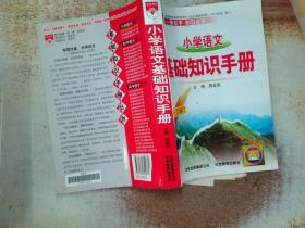 小學語文基礎知識手冊(第十次修訂)