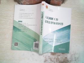 人民調解工作適用法律知識問答/人民調解工作法律實務叢書