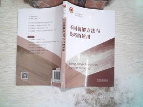 不同調解方法與技巧的運用/人民調解工作法律實務叢書