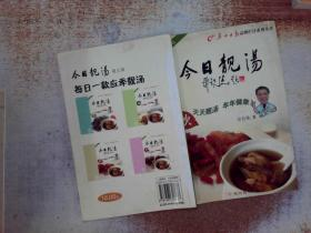 廣州日報品牌欄目系列叢書·今日靚湯(第3輯):秋