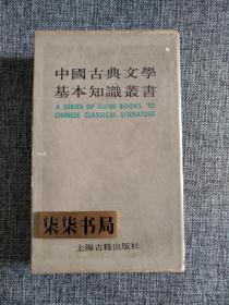 中國古典文學基本知識叢書 :文學常識函