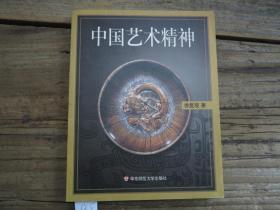 《中國藝術精神》