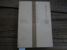 《清代宮廷社會史》