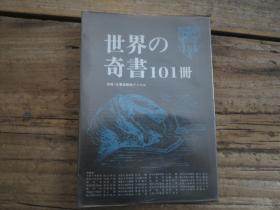 《世界の奇書101冊》
