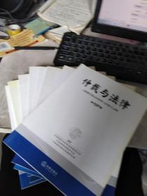 浠茶涓庢硶寰嬶紙113-120 127鍗佹湰鍚堝敭锛�