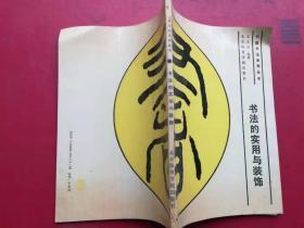 【中國書法系列叢書;書法的實用與裝飾
