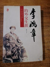 李鴻章的外交生涯