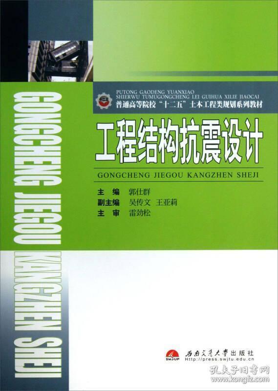 """普通高等院校""""十二五""""土木工程类规划系列教材:工程结构抗震设计 /郭图片"""