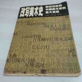 改寫美術史   20世紀影響中國美術史的重大發現