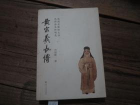 《明清江南史研究三十年 1978—2008》