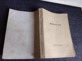 外國文學名著叢書 網格本【雄貓穆爾的生活觀】私藏品一般 內無字章劃線