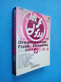 突破——Dreamweaver、Flash、Fireworks MX 2004中文版全方位学习