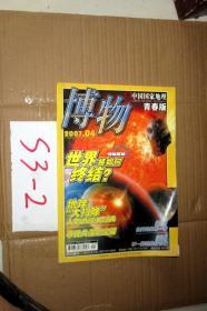 中國國家地理青春版2007.4