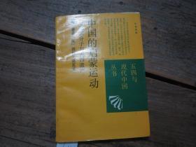 中國的啟蒙運動——知識分子與五四遺產