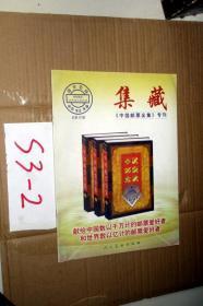 集藏 (中國郵票全集)專刊2005總第20期