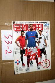 足球周刊2007.50