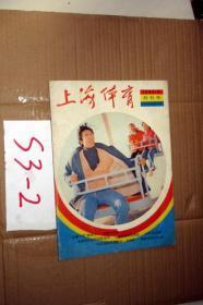 上海體育1985.5