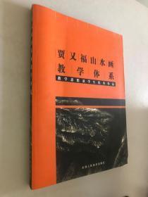 賈又福山水畫教學體系