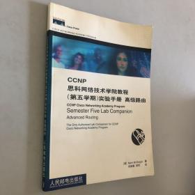CCNP思科網絡技術學院教程(第五學期)實驗手冊 高級路由