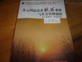 """多元利益訴求統籌兼顧與社會管理創新:來自南海的""""中國經驗"""""""