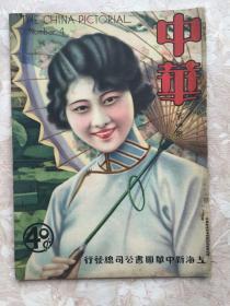 民國八開珍罕畫報《中華圖畫雜志》第四期,美女封面極漂亮