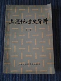 上海地方史資料(一)