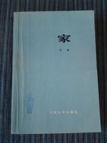 家 /巴金 人民文學出版社