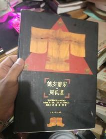 德安南宋周氏墓 (16開硬精裝)