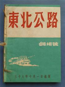 1949骞�10鏈�1鏃ャ�婁笢鍖楀叕璺�嬪垱鍒婂彿鈥�6鏈�