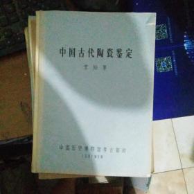 中國古代陶瓷鑒定(油印本)