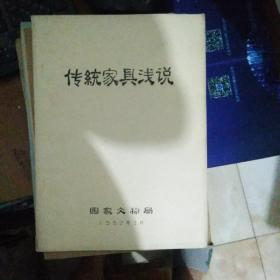 傳統家具淺說(油印本)