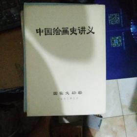 中國繪畫史講義〔油印本〕