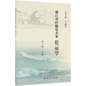 樓麗華 沃立科 著 新華文軒網絡書店 正版圖書