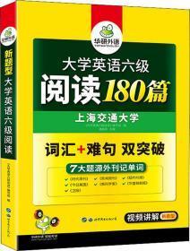 華研外語 大學英語六級閱讀 180篇 《大學英語六級閱讀》編寫組 編 新華文軒網絡書店 正版圖書