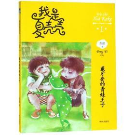 戴牙套的青蛙王子/彭懿 彭懿 著 新華文軒網絡書店 正版圖書