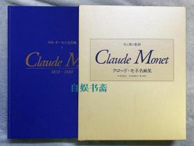 Claude Monet锛堝厠鍔冲痉路鑾锛�1881-1926锛堝竷闈㈢簿瑁�+澶栫洅锛屼袱鍐屽叏锛岀█瑙侊紒锛�