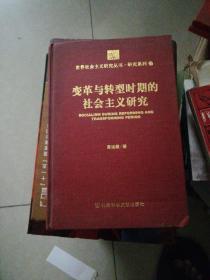 變革與轉型時期的社會主義研究    聶運麟 簽贈