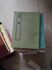 詞綜   : 中華書局