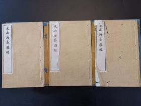 光緒石印本《東南海島圖經》六卷白紙線裝三冊全 帶原函套 薛福成鑒定