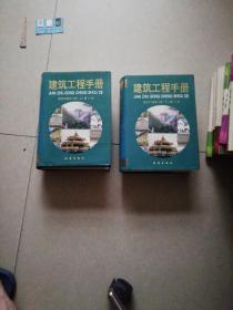 建筑工程手冊   建筑工程設計卷 上下