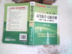 高等數學習題詳解(同濟·六版)(上下冊合訂)..  有筆跡