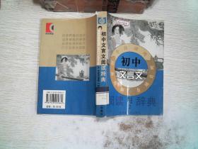 初中文言文閱讀辭典
