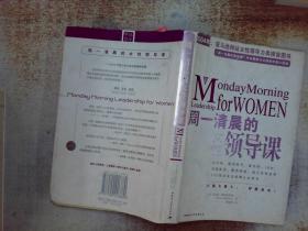周一清晨的女性領導課