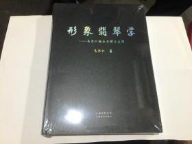 形象翡翠學-馬崇仁賭石原理與應用 16開精裝原封 原價900元 .. 2014年1印..