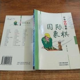 中外藝術精粹 國際象棋