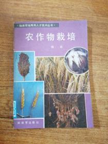 農作物栽培
