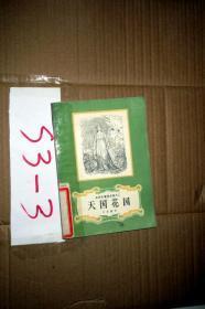 天國花園-安徒生童話之十二...葉君健 譯.。..