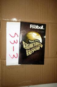 足球周刊2010--2011歐洲頂級秩序冊