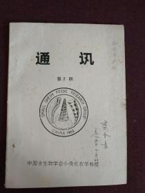 【著名地質學與地層古生物學家、中科院院士 盛金章簽名本】中國古生物學會小殼化石學科組《通訊(第1期)》1985年 非常珍貴