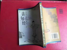 【法句經(蔡志忠佛經漫畫)